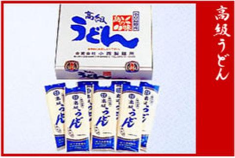 高級うどん 5.0 ㎏(20 袋)