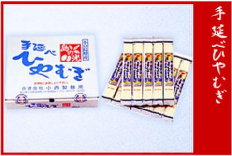 手延ひやむぎ 9.0 ㎏(45 束)