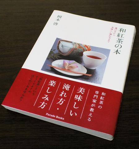和紅茶の本-選び方から美味しい淹れ方まで-