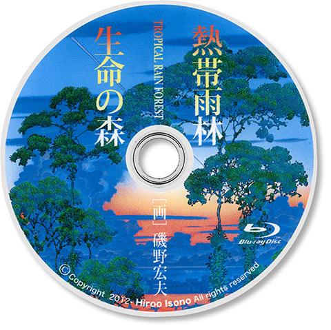 Blu-ray「熱帯雨林・生命の森」