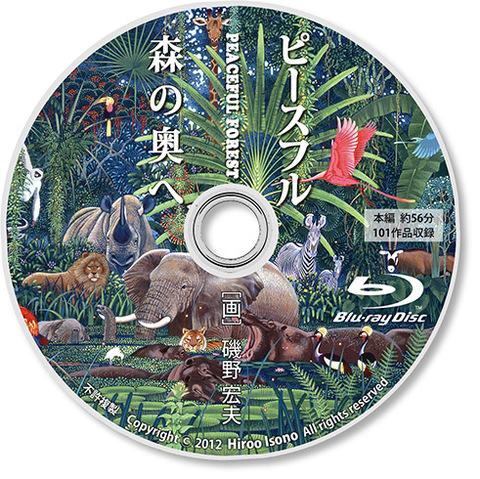 Blu-ray「ピースフル・森の奥へ」