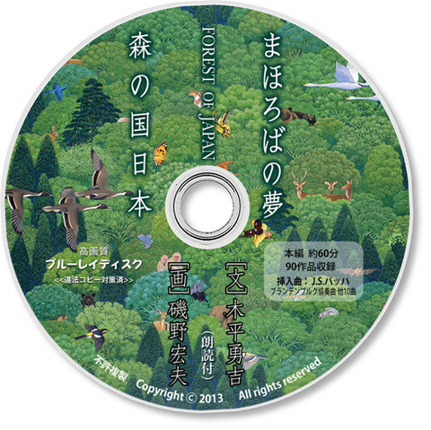 Blu-ray「まほろばの夢・森の国日本」