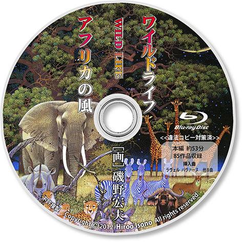 Blu-ray「ワイルドライフ・アフリカの風」