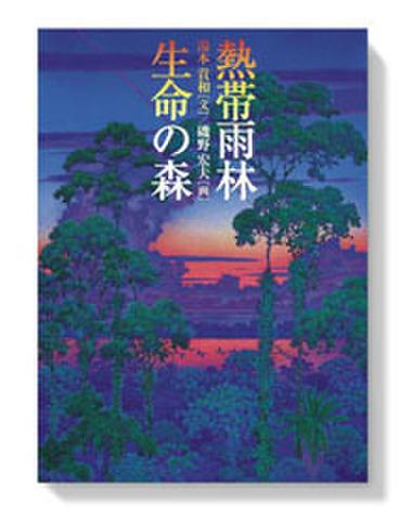画文集「熱帯雨林・生命の森」