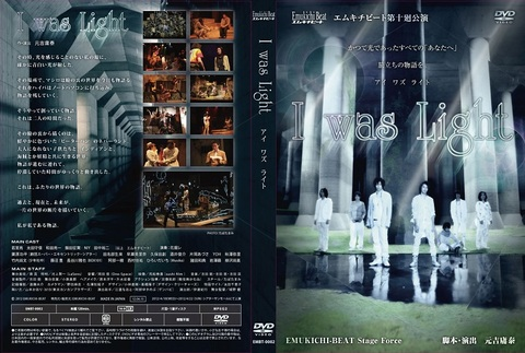 『I was Light』DVD