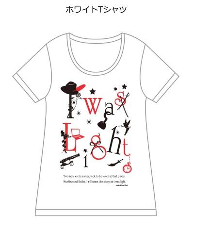 『アイワズライト』白Tシャツ