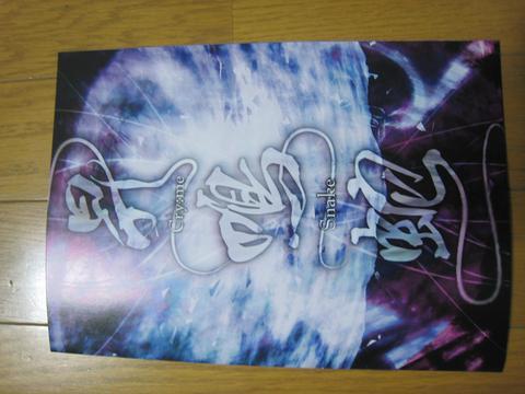 『昇鳴蛇 Cry:me Snake』 パンフレット