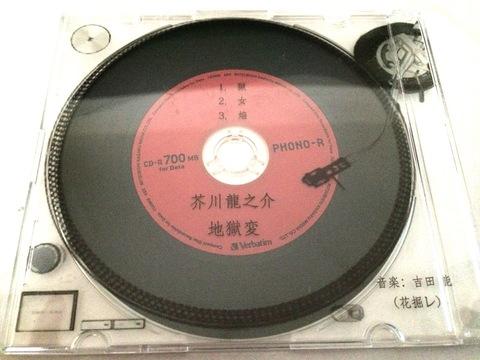『芥川龍之介 地獄変』サウンドトラック