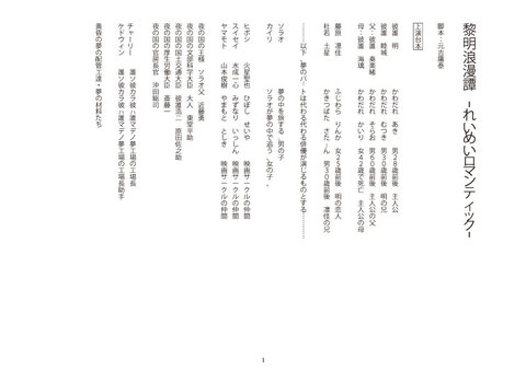 『黎明浪漫譚‐れいめいロマンティック-』台本