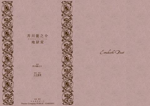 『芥川龍之介 地獄変』パンフレット