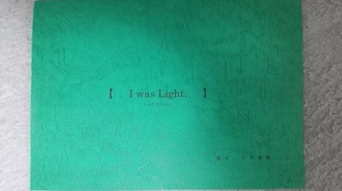 『I was Light』台本