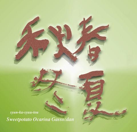 スイートポテトオカリナ合奏団 1st CD 「春夏秋冬」