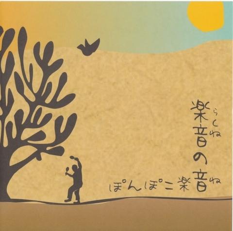 ぽんぽこ楽音 1st CD 「楽音の音」(らくねのね)