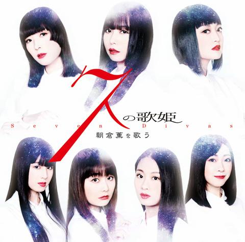 CDアルバム『7人の歌姫 朝倉薫を歌う  』