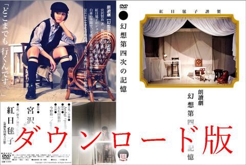 紅日毬子朗読劇『幻想第四次の記憶』ダウンロード版