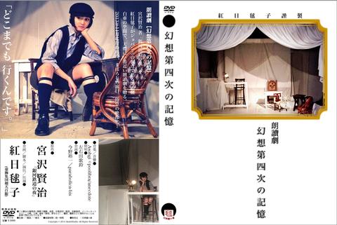 紅日毬子朗読劇『幻想第四次の記憶』DVD