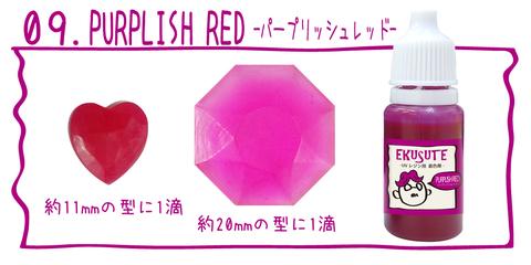 レジン液着色料 液体タイプ パープリッシュレッド