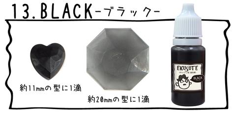 レジン液着色料 液体タイプ ブラック