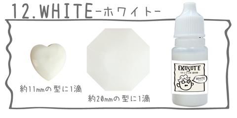 レジン液着色料 液体タイプ ホワイト