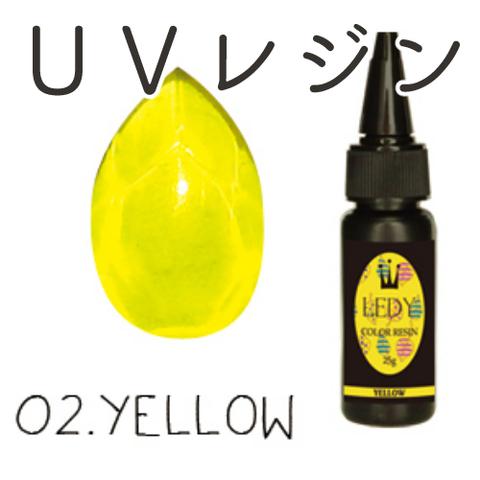 カラーレジン液 イエロー 25g