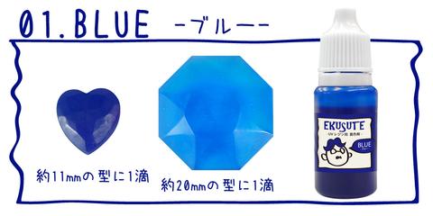 レジン液着色料 液体タイプ ブルー