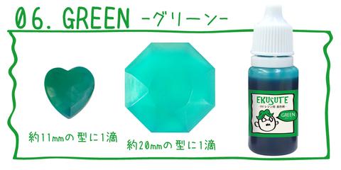 レジン液着色料 液体タイプ グリーン