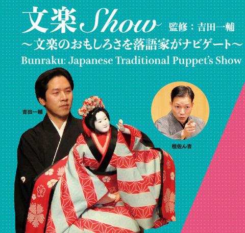 文楽Show【2018年1/24(水)】
