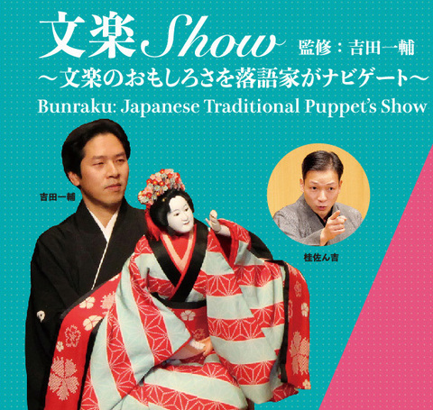 文楽Show【2018年1/23(火)】