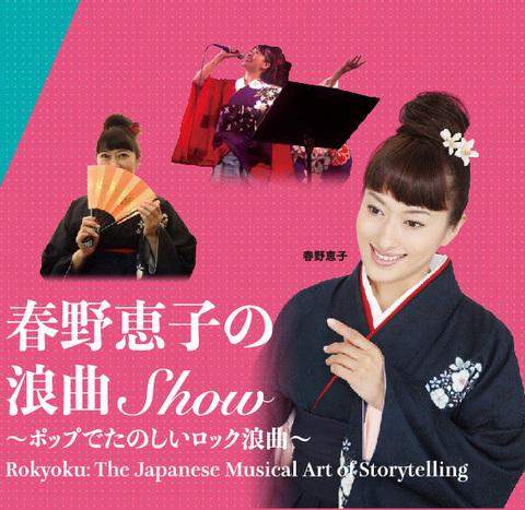 春野恵子の浪曲Show【2018年2/19(月)】