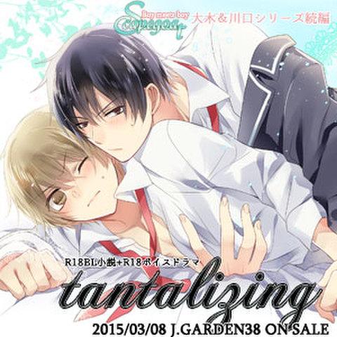 tantalizing(ダウンロード版)