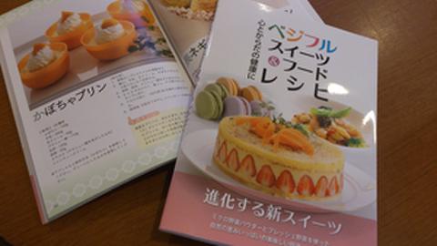 ベジフルスイーツ&フードレシピ