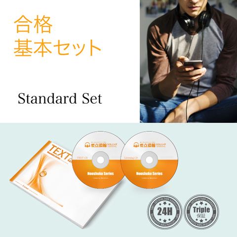 ITパスポート 合格基本セット【it2】