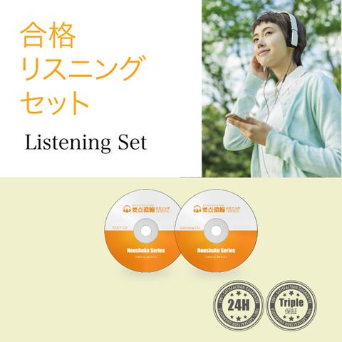 賃貸不動産経営管理士 合格リスニングセット【HUDOU11001】