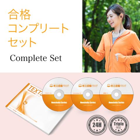 ITパスポート 合格コンプリートセット【it3】