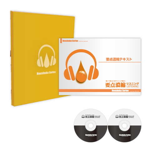 3・2級ダブル合格コース(要点CD+テキストBOOK)[JA14002]