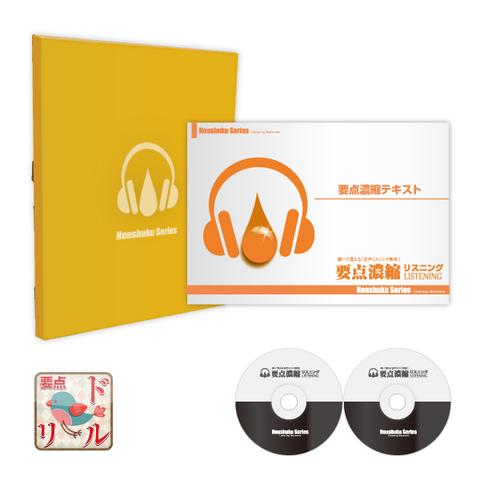 濃縮!衛生管理者 (音声CD+テキストデータCD+BOOK+要点ドリル)[EIS13003]