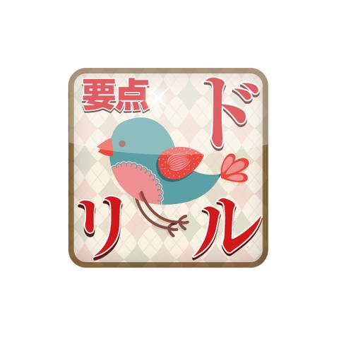 登録販売者 要点ドリル [TOURO11006]