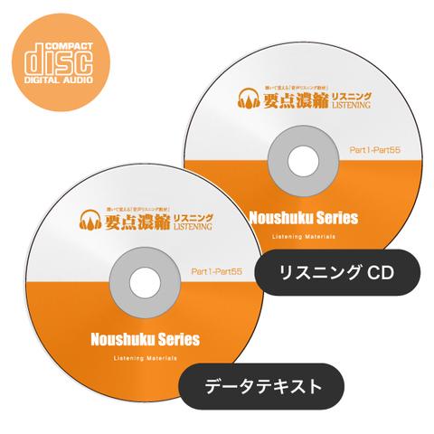 ケアマネジャー要点濃縮CD・データCDセット・2021年度 [CA10001]