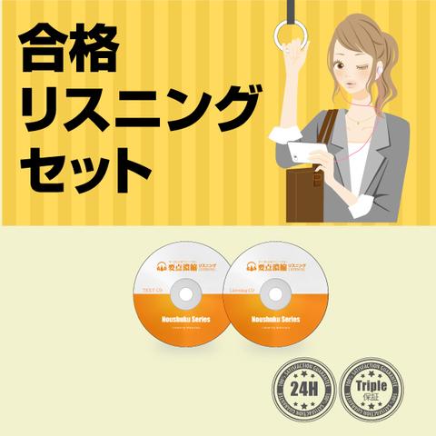 公認心理師 リスニングセット(音声CD+テキストデータCD)【KOUNI11001】