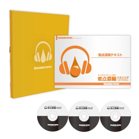 3・2級ダブル合格コース(要点CD+速聴CD+テキストBOOK)[JA14001]