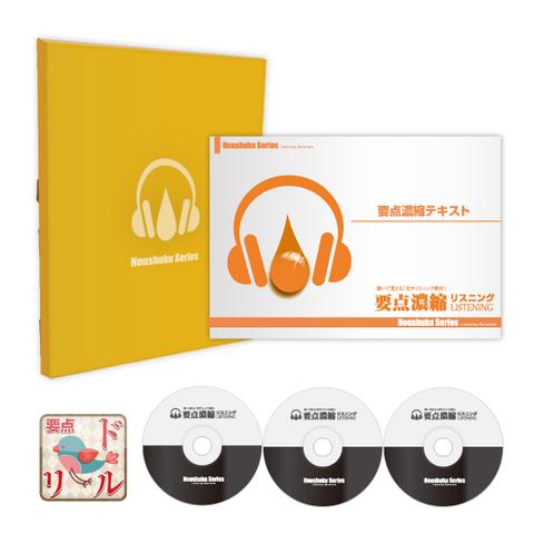 濃縮!衛生管理者一括(音声CD+テキストデータCD+テキストBOOK+速聴+ドリル)[EIS13004]