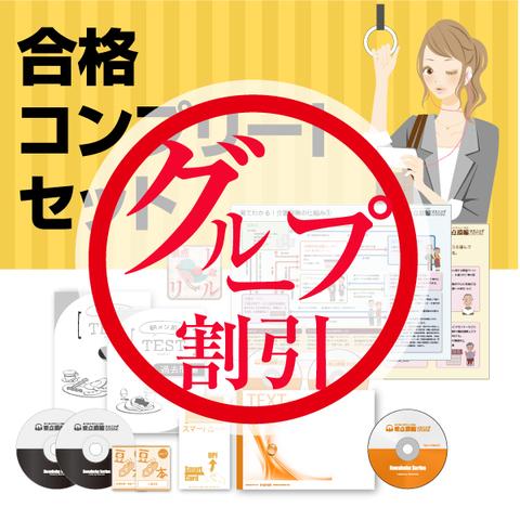 【グループ割引】合格コンプリートセット・2021年度 [CA10005]