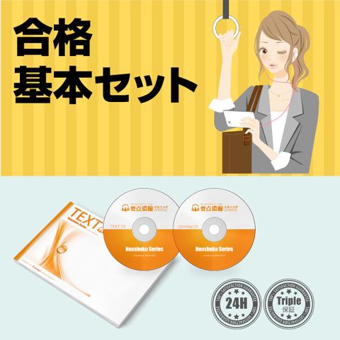 公認心理師 基本セット(音声CD+テキストBOOK)【KOUNI11002】