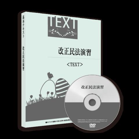 宅建士 改正民法演習・DVD通信[宅建士] tka20
