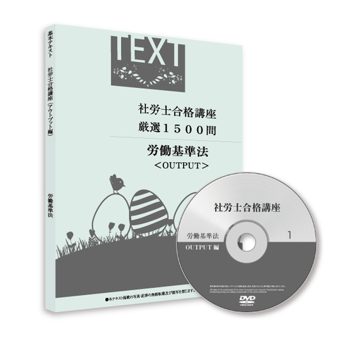 合格講座 OUTPUT編(テキスト+講義DVD)[社労士][SRA17001]