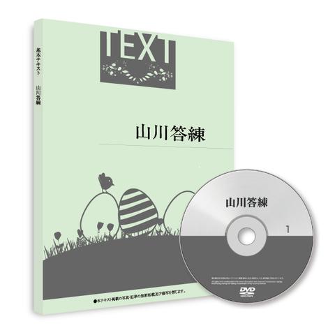 2018年度版!山川答練(テキスト+講義DVD)[社労士][SRA17007]