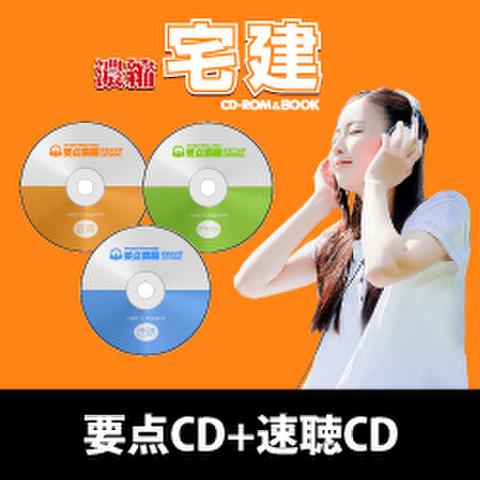 濃縮!宅建(要点CD+速聴CD)2018年版 [宅建士]