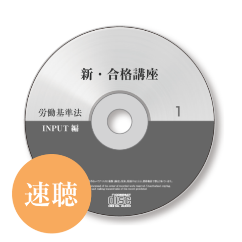 2020年度版 新・合格講座 INPUT編(速聴CDのみ)[社労士][SRA20031]