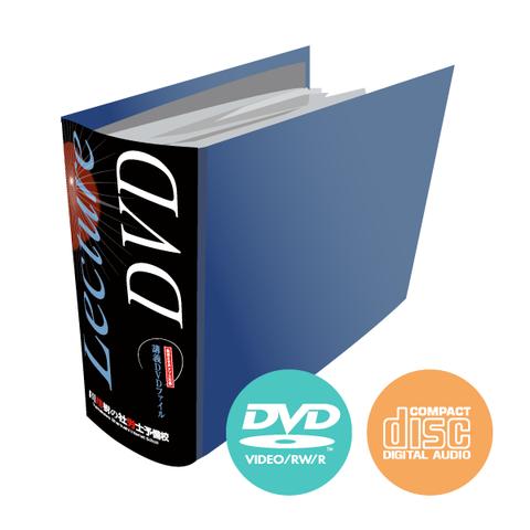 DVDバインダー(周辺講座用)[社労士][SRA17023]