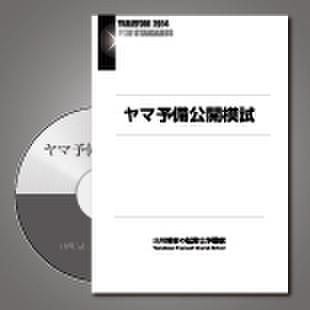 2018年度 ヤマヨビ公開模試解説DVD[社労士][SRA17016]
